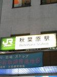 秋葉原駅.JPG